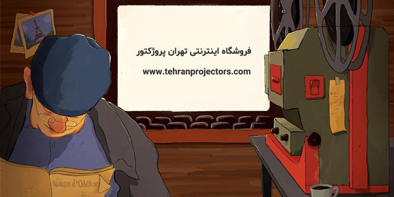 صفحه درباره ما - سایت تهران پروژکتور